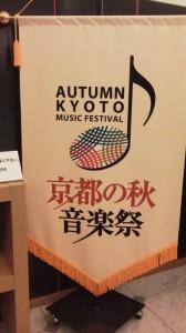 葉加瀬太郎IN京都コンサートホール