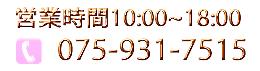 エステサロンCOCOルースメナード 化粧品販売 美容エステ  美容相談 京都向日市